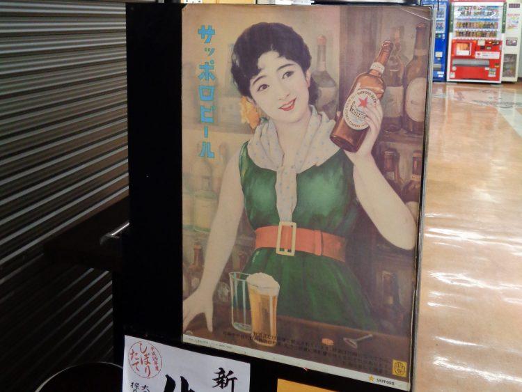 publicité bière tokyo japon